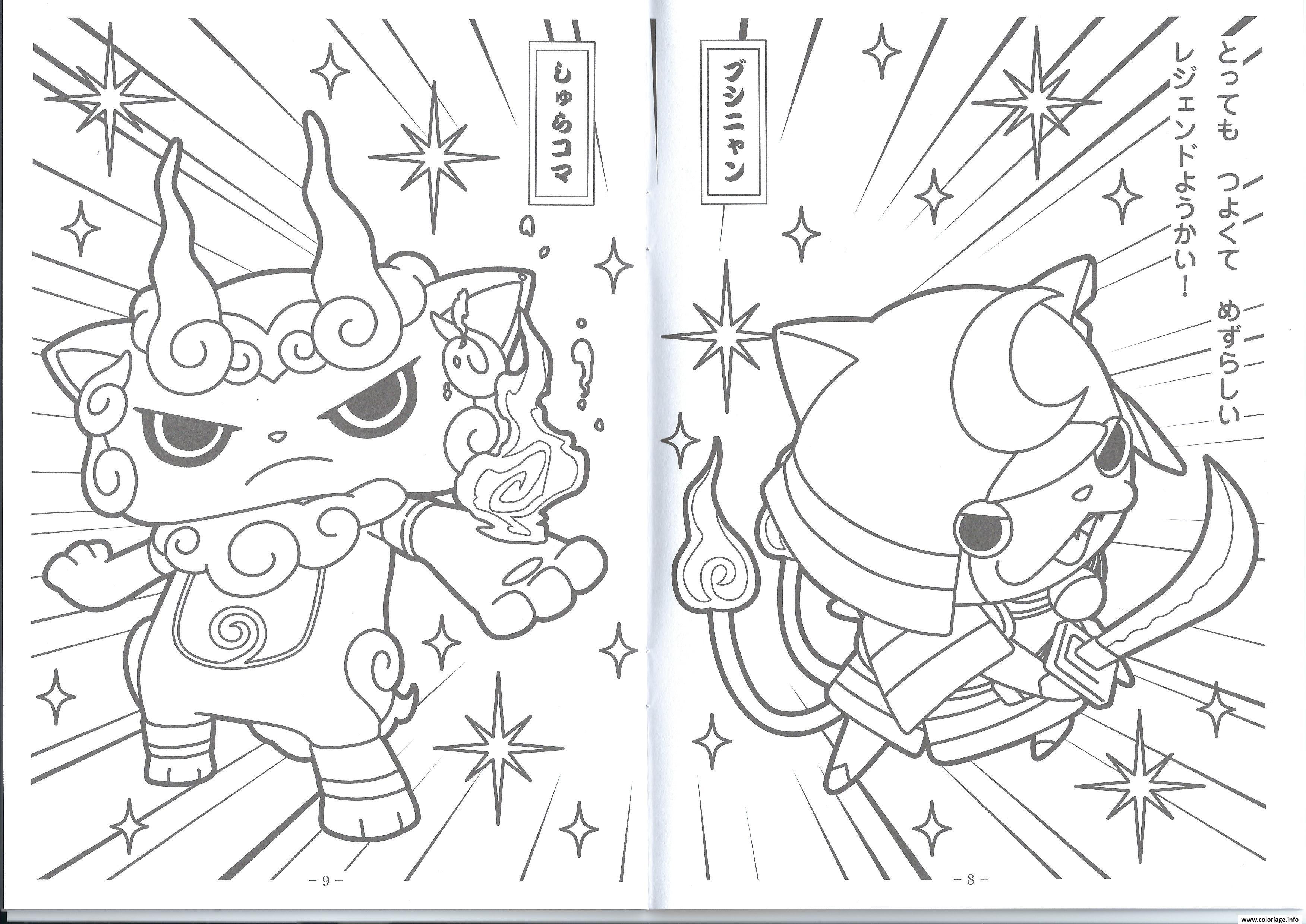Coloriage Character Yokai Watch 5 Dessin   Imprimer