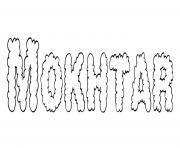 Mokhtar dessin à colorier